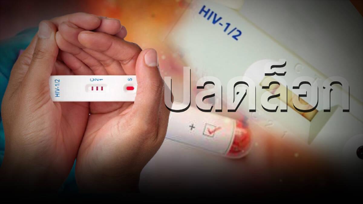"""ปลดล็อก """"ชุดตรวจเอชไอวีด้วยตนเอง"""" เตรียมจำหน่ายร้านขายยาทั่วประเทศ"""
