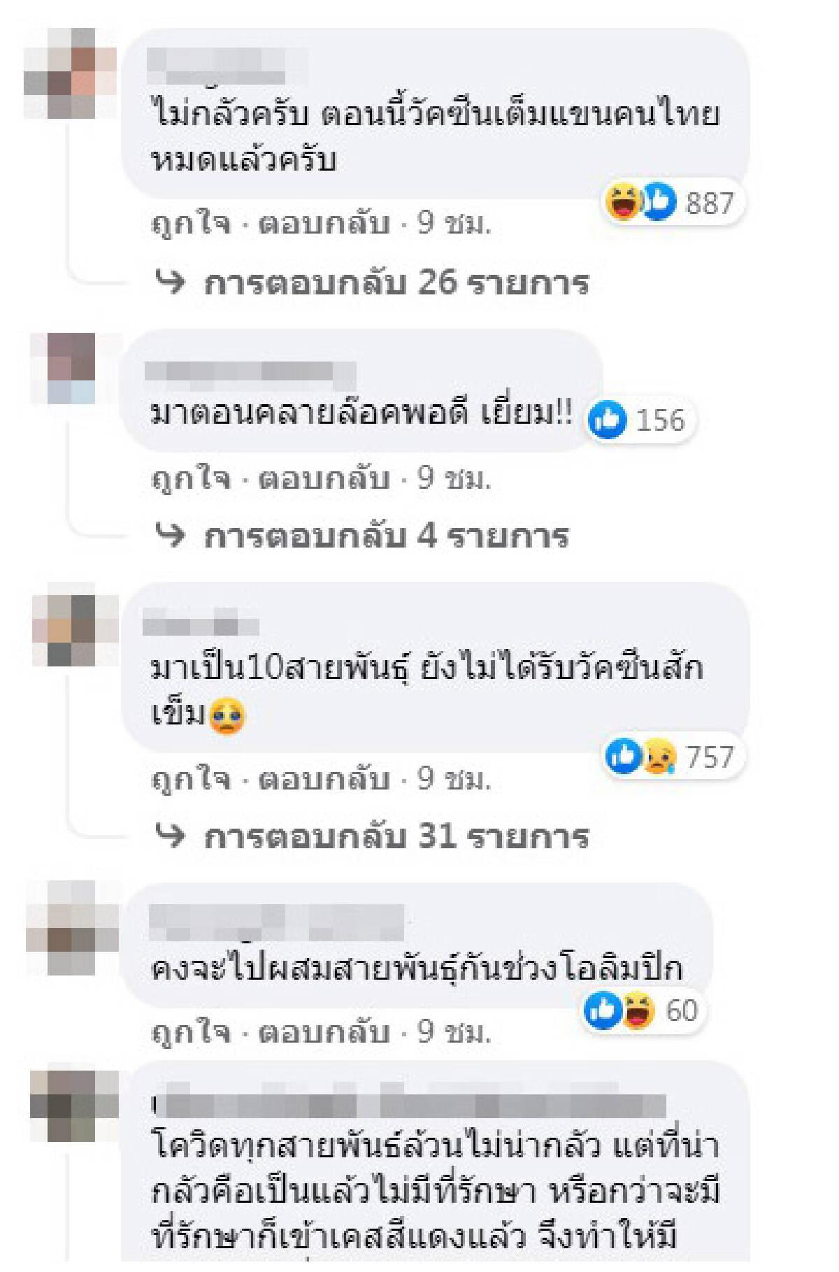 """หมอแล็บโพสต์โควิด""""สายพันธุ์ใหม่"""" แพร่แล้ว10ประเทศ หวั่นเข้าไทย"""