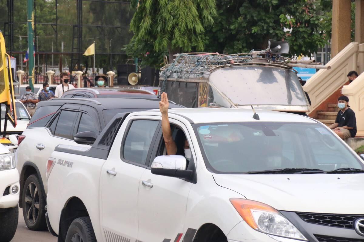 คาร์ม็อบรวมตัว  200  คันบีบแตรรอบเมืองไล่รัฐบาล