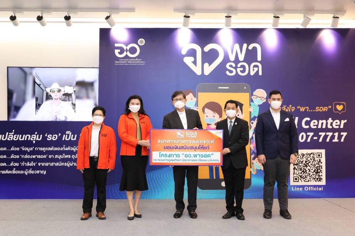 มอบความช่วยเหลือสังคมไทยสู้ภัย COVID-19