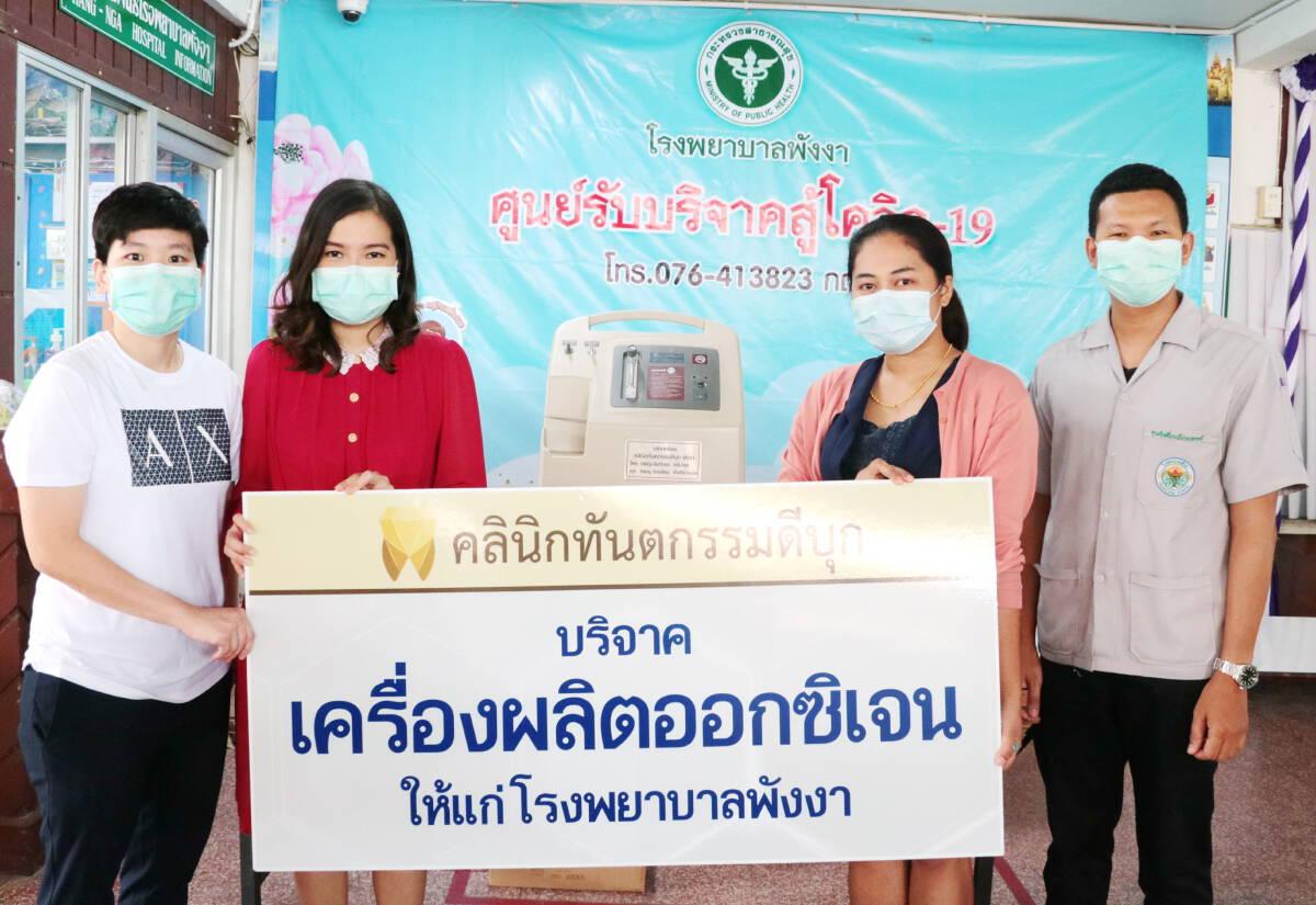 สาวทันตแพทย์น้ำใจงามบริจาคเครื่องผลิตออกซิเจนช่วยผู้ป่วย
