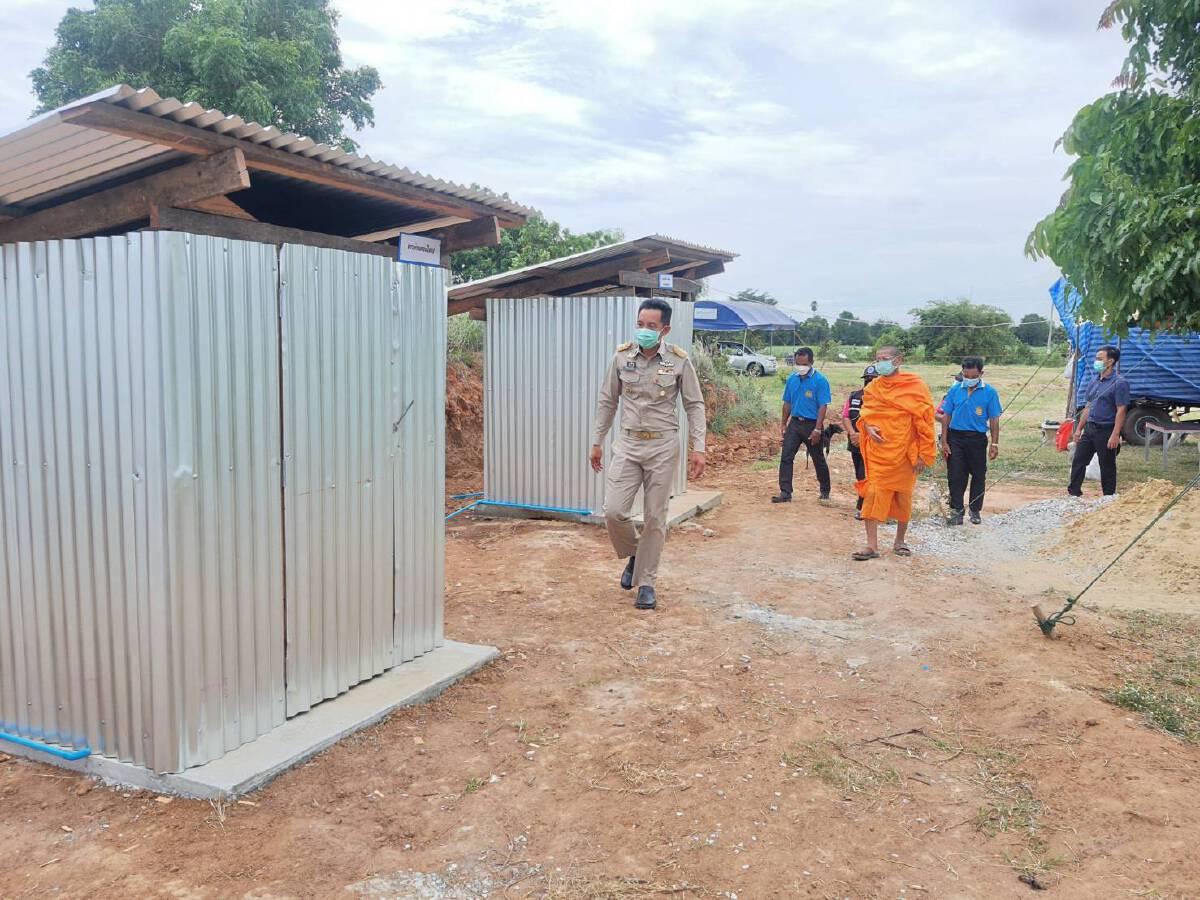อำเภอด่านขุนทดสร้างสถานที่พักคอย รองรับพี่น้องกลับบ้าน