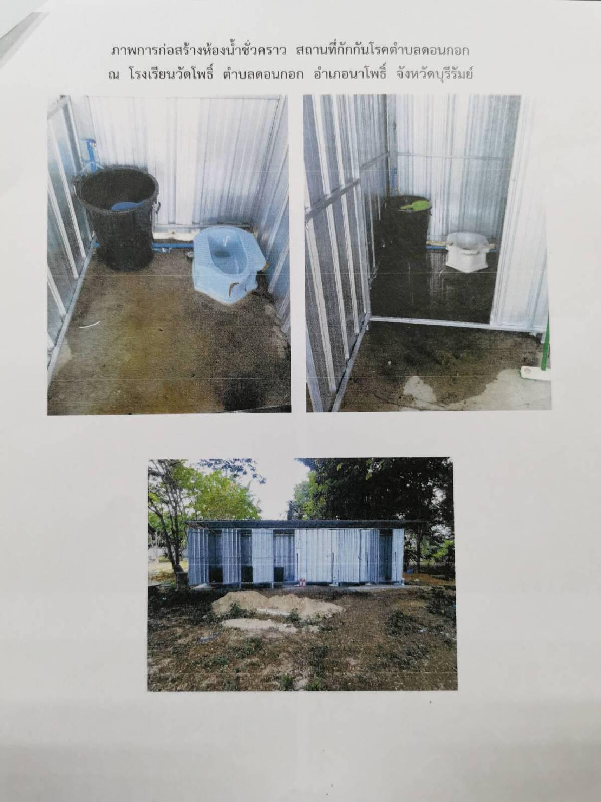 ทนายร้องตรวจสอบห้องน้ำที่กักตัวโควิด 1.5 แสนแพงเกินจริง