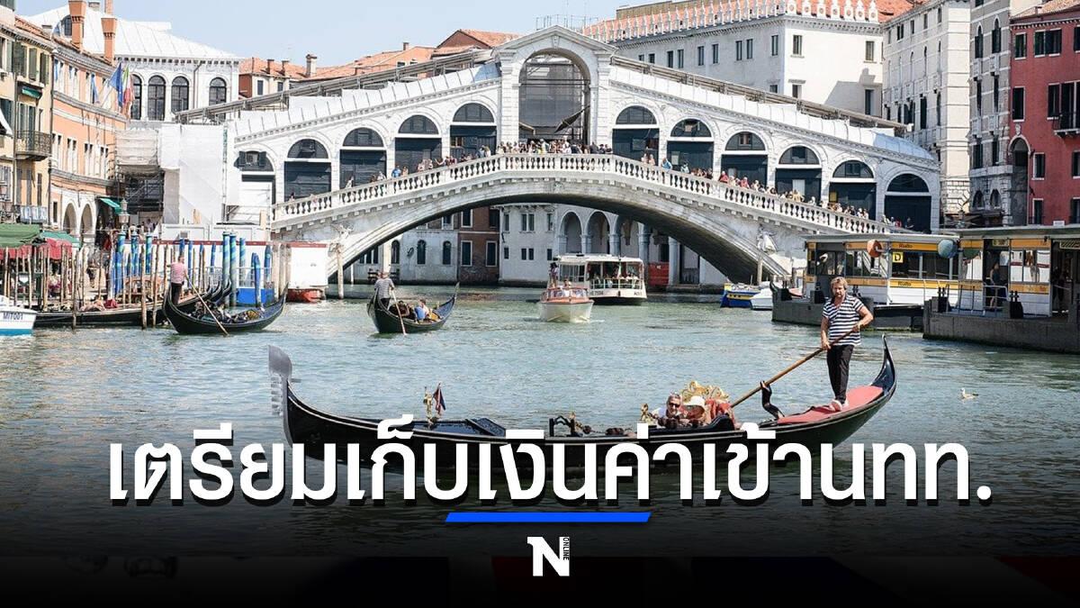 เมืองเวนิซ ประกาศเก็บเงินค่าเข้าชมสำหรับนักท่องเที่ยว