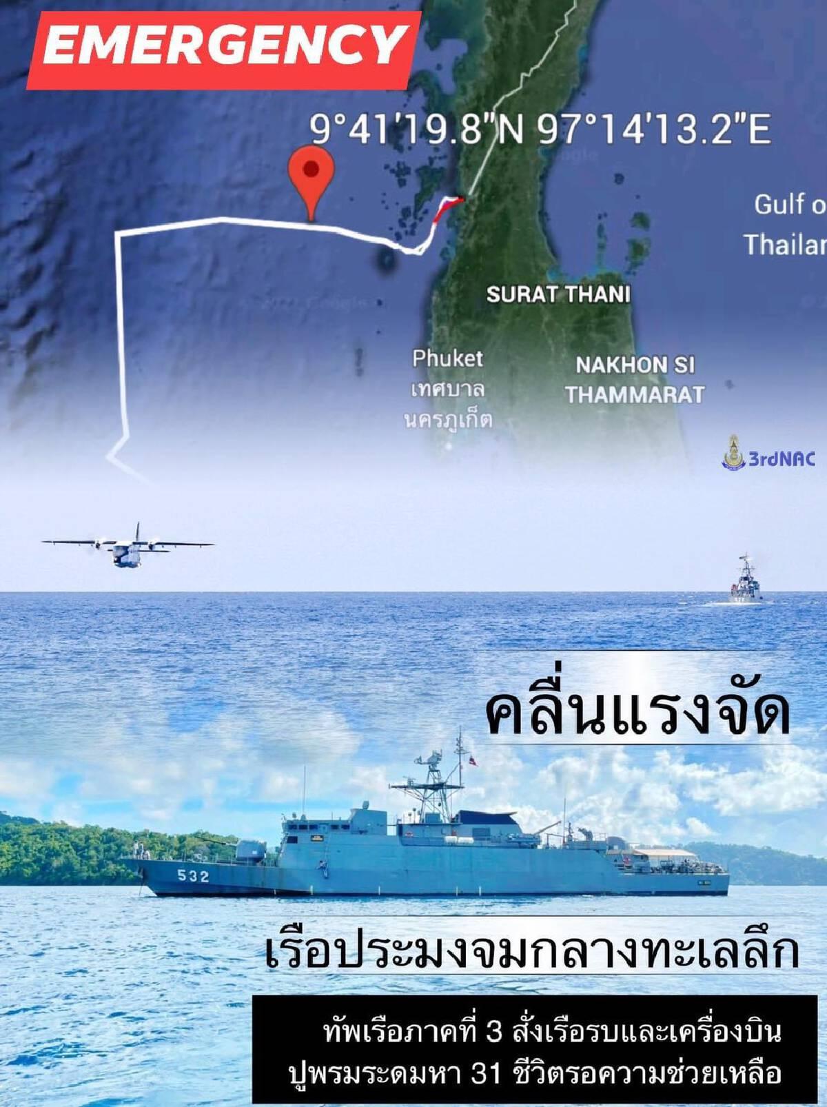 พบแล้วเรือประมงขาดการติดต่อกลางทะเลอันดามัน ลูกเรือ 31 ชีวิตปลอดภัย