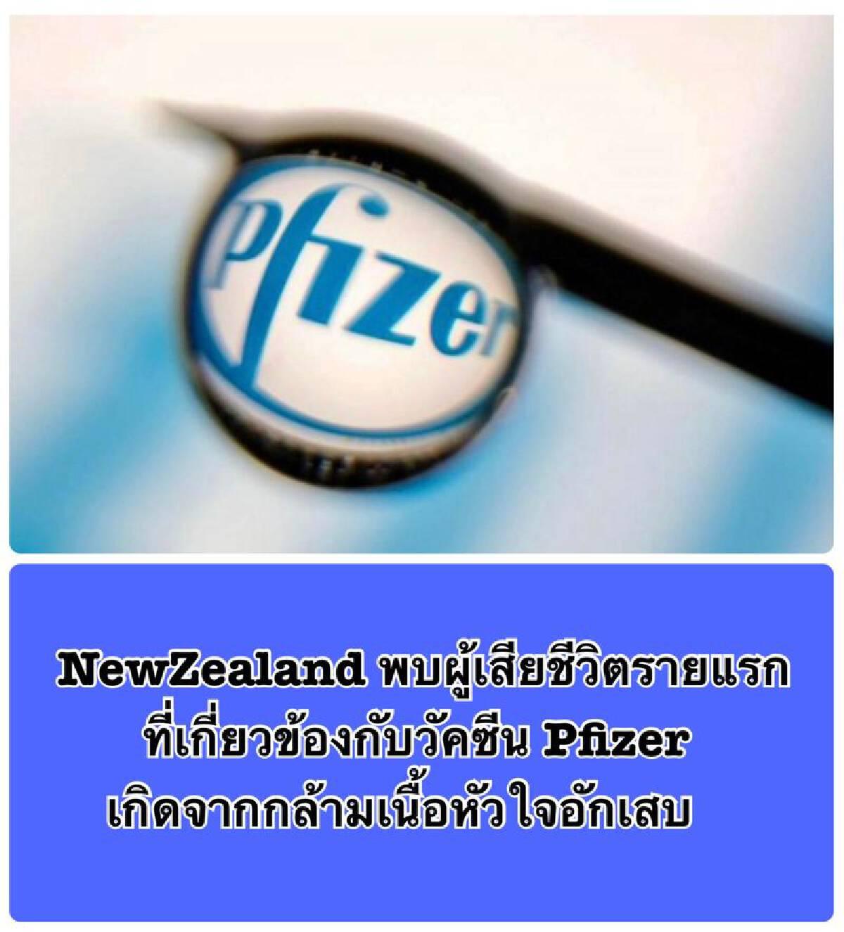นิวซีแลนด์ มีผู้เสียชีวิตรายแรกหลังฉีด Pfizer. เหตุกล้ามเนื้อหัวใจอักเสบ