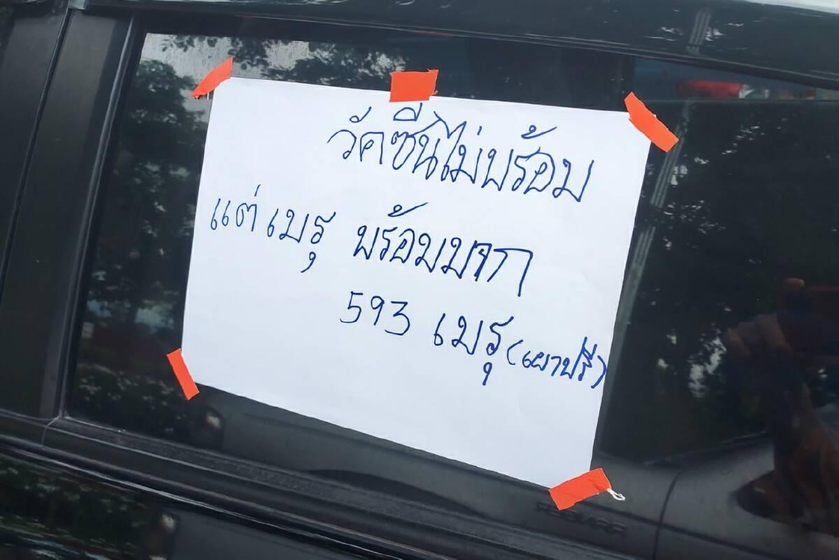 """ชาวเมืองมะขามหวานขับรถร่วม """"คาร์ม็อบ""""ไล่""""บิ๊กตู่"""""""