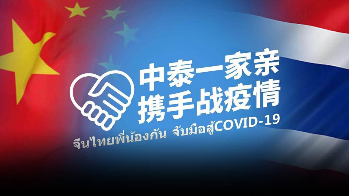 รัฐบาลจีนเตรียมมอบเวชภัณฑ์ล็อตใหม่ให้ไทยสู้โควิด-19