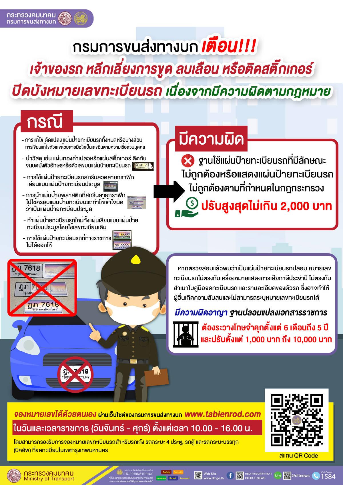 ขนส่งฯ เตือนดัดแปลงทะเบียนรถผิดกฎหมาย มีโทษจำคุก-ปรับ