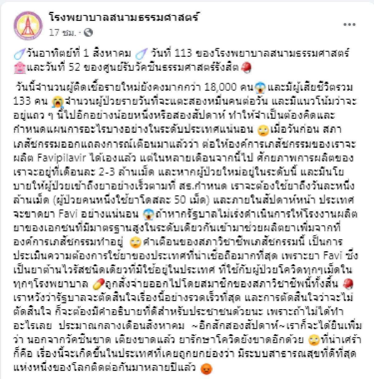 โพสต์เตือนยายาฟาวิพิราเวียร์ในไทยเสี่ยงขาดแคลน