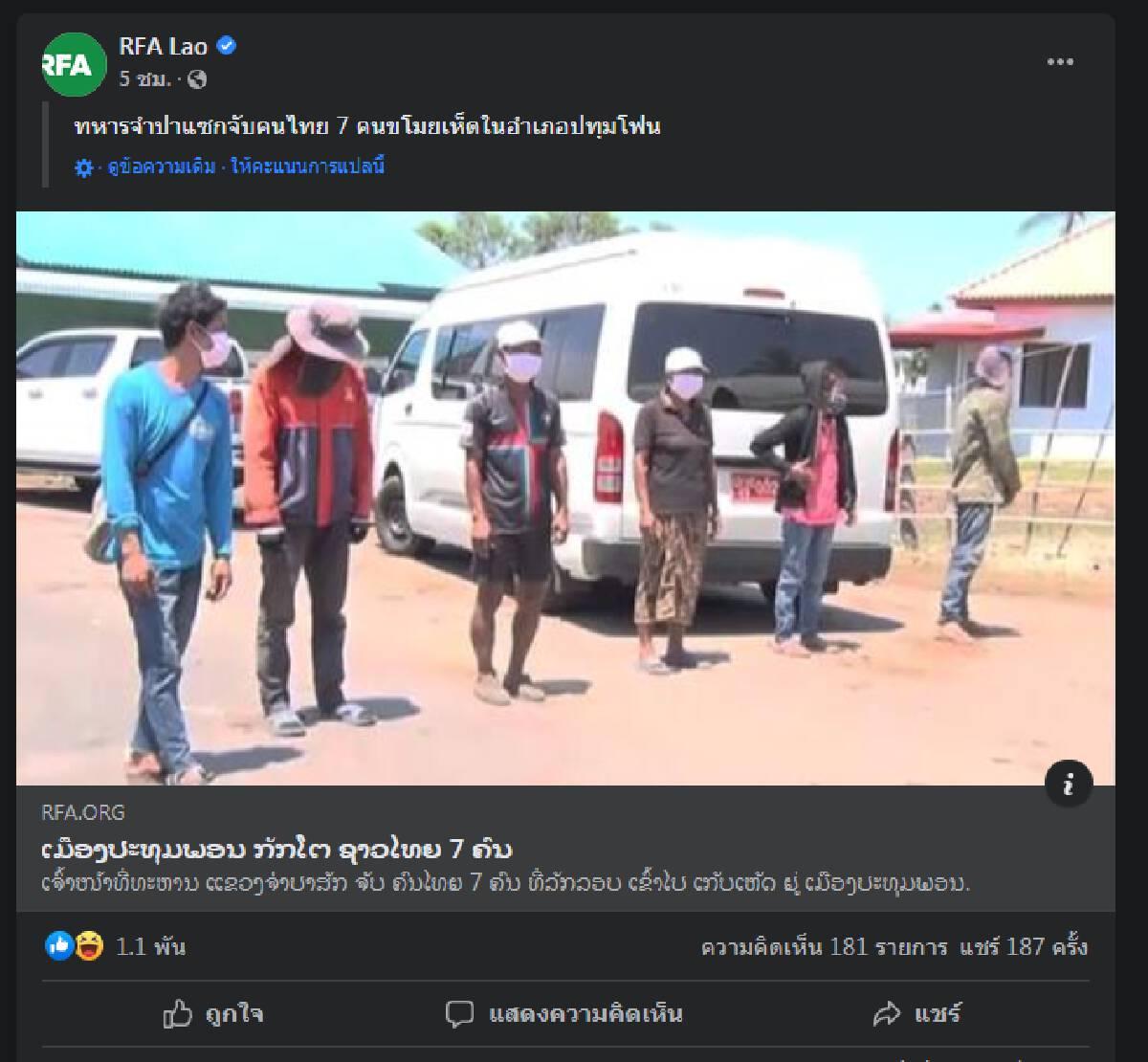 ขุดหนังสือ 7 คนไทยถูกลาวจับ อาจฉีดวัคซีนฟรี