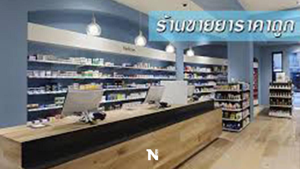 แนะ สธ.ปลดล็อกร้านขายยาขึ้นทะเบียนฯ จ่ายยาฟาวิพิราเวียร์ผู้ป่วยโควิด
