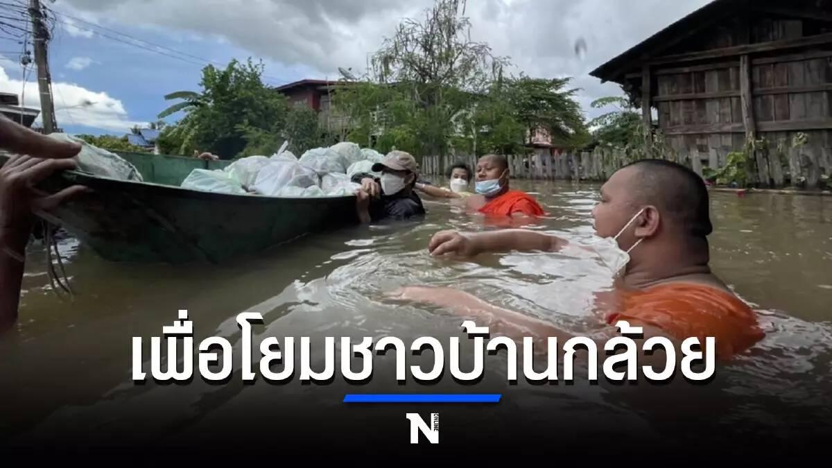 """พระไม่หวั่น """"น้ำท่วม"""" ส่งเสบียงช่วยชาวบ้าน ที่ ต.บ้านกล้วย"""