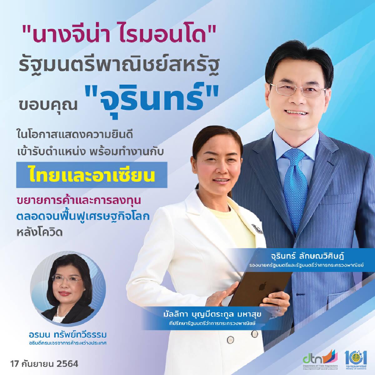 สหรัฐฯ ประกาศร่วมมือไทย-อาเซียน ฟื้นฟูเศรษฐกิจโลกหลังโควิด