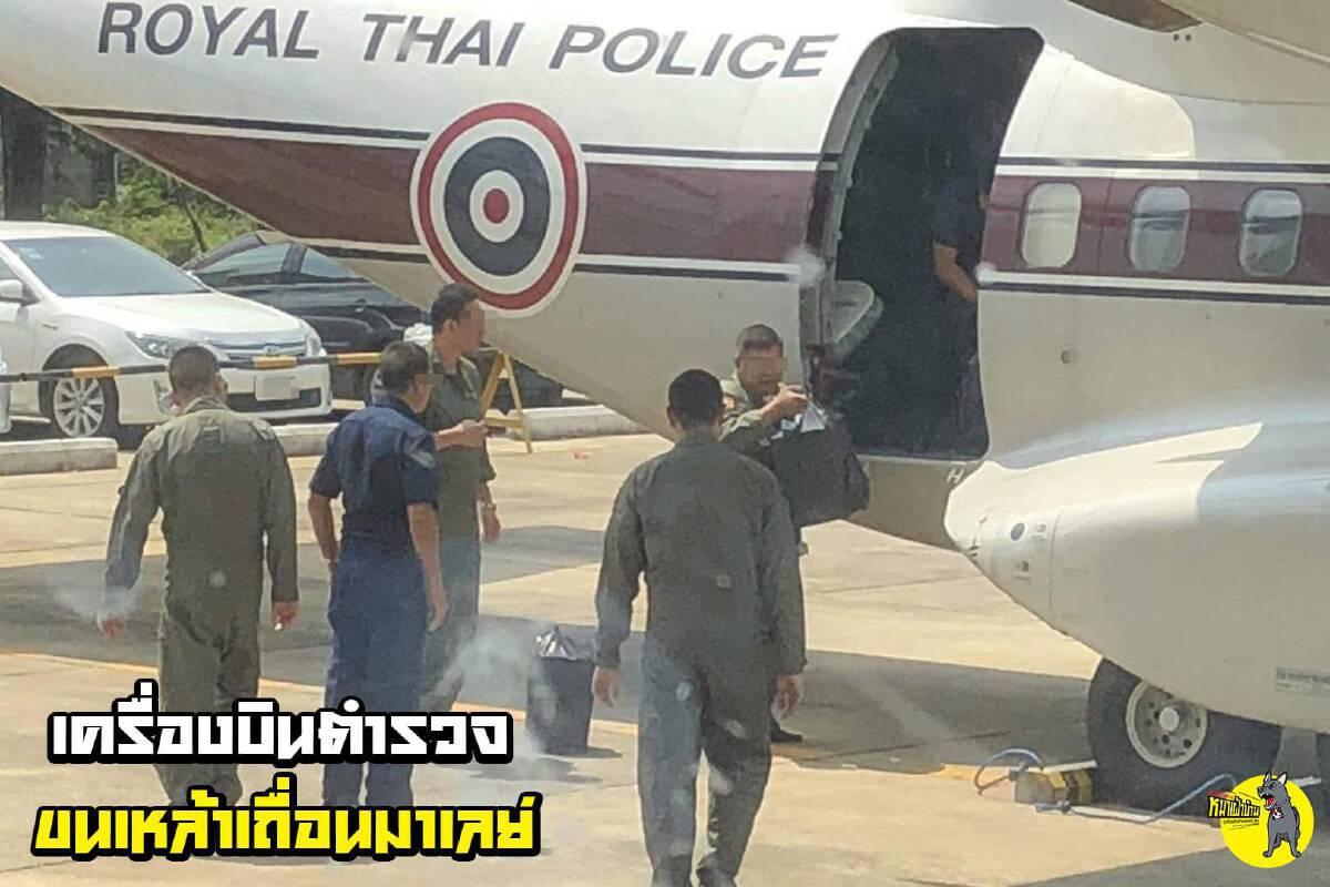 รองจเรตำรวจ ปัดให้ข้อมูลเครื่องบินตำรวจขนเหล้าเถื่อน