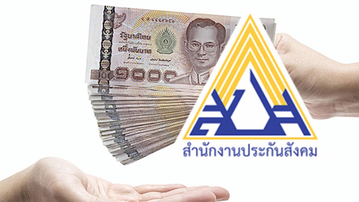 เงินเยียวยารอบ 2  ม.33 เข้าแล้ว 2,500 บาท ตรวจสอบสิทธิ์ได้ที่ www.sso.go.th