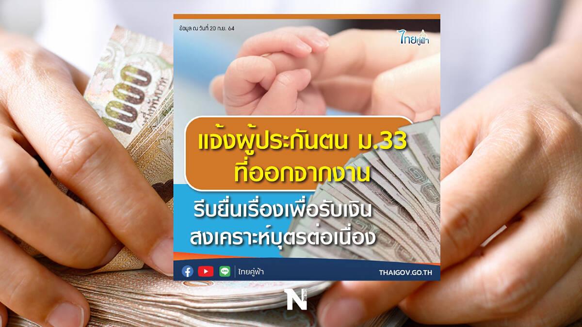ผู้ประกันตน ม.33 ที่ออกจากงาน อย่าลืมยื่นรับเงินสงเคราะห์บุตร 800บาท/เดือน
