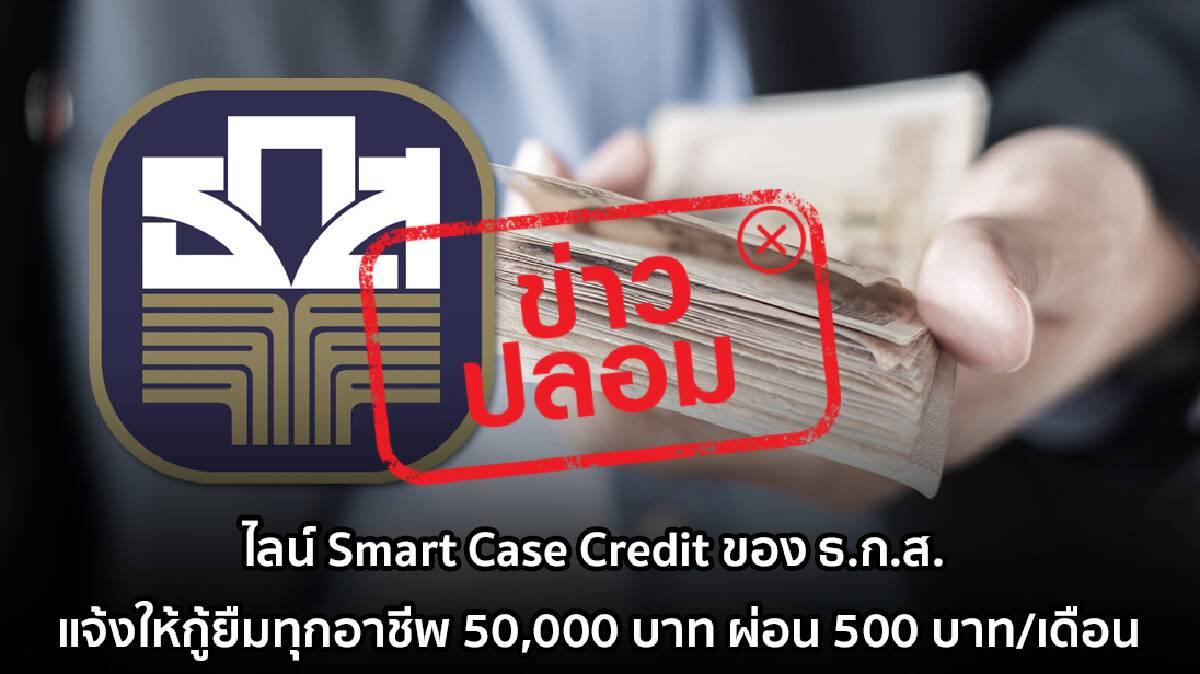 เตือนข่าวปลอม ธ.ก.ส.ปล่อยให้กู้ทุกอาชีพ 5 หมื่นบาท ผ่านไลน์ Smart Case Credit