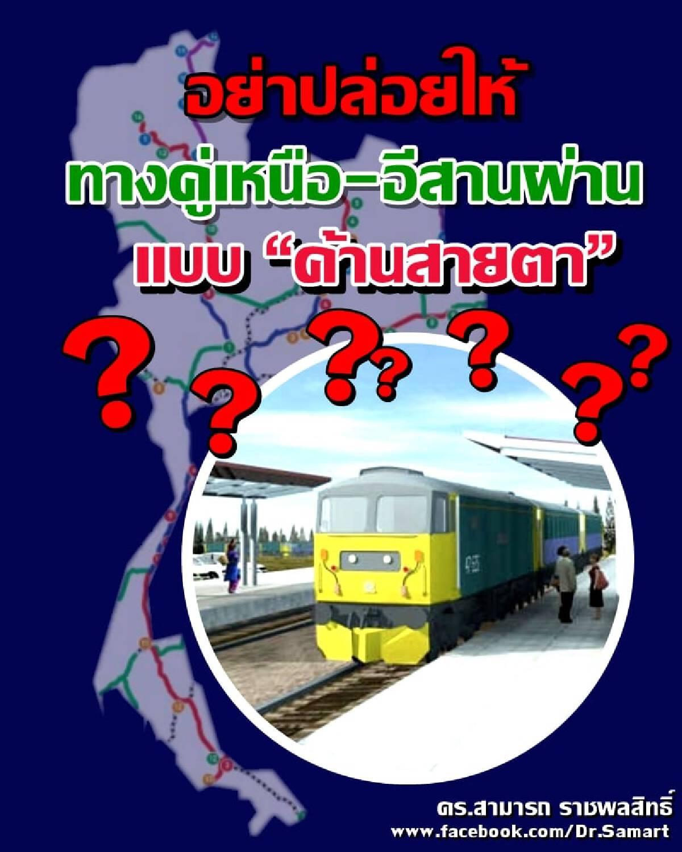 ค้านสายตา การประมูลรถไฟทางคู่สายเหนือและสายอีสาน