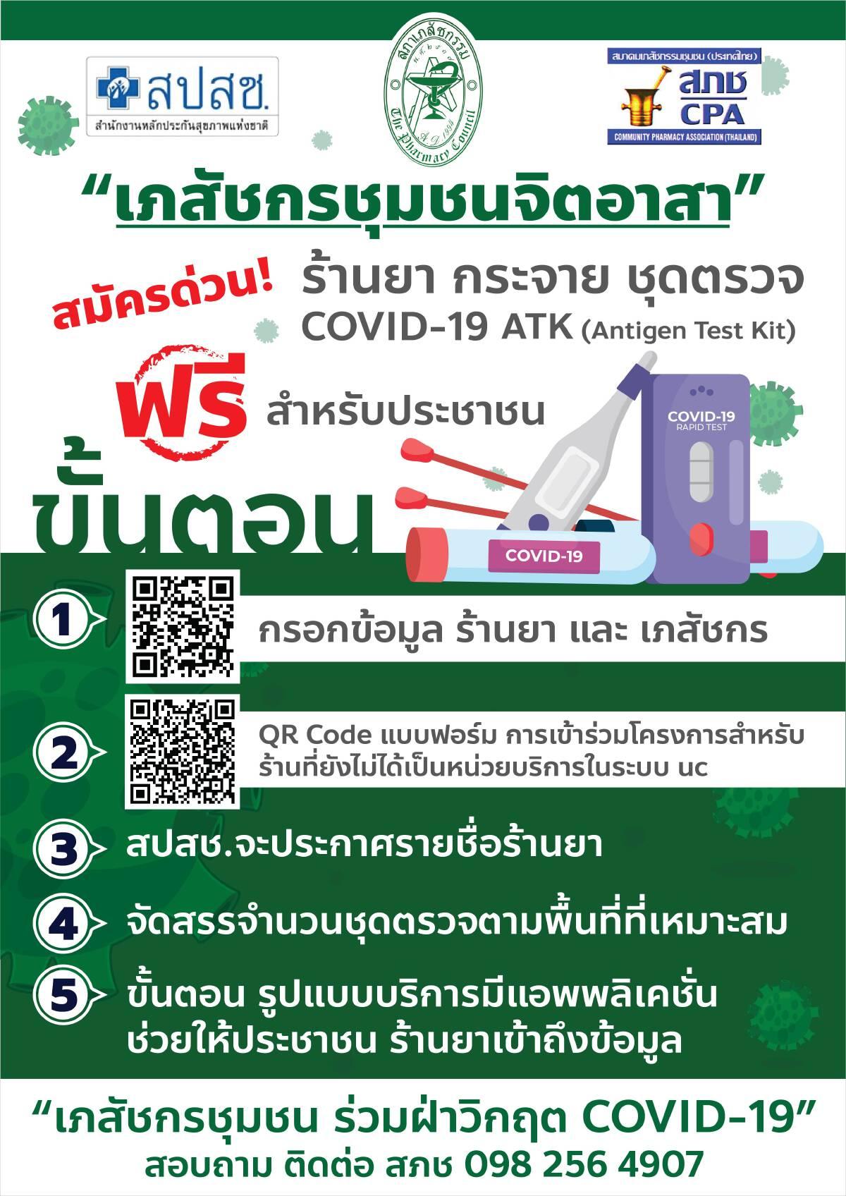 กระจาย ATK ให้ประชาชนกลุ่มเสี่ยงกลางเดือน ก.ย.นี้ ยืนยันผ่านแอปฯ เป๋าตัง