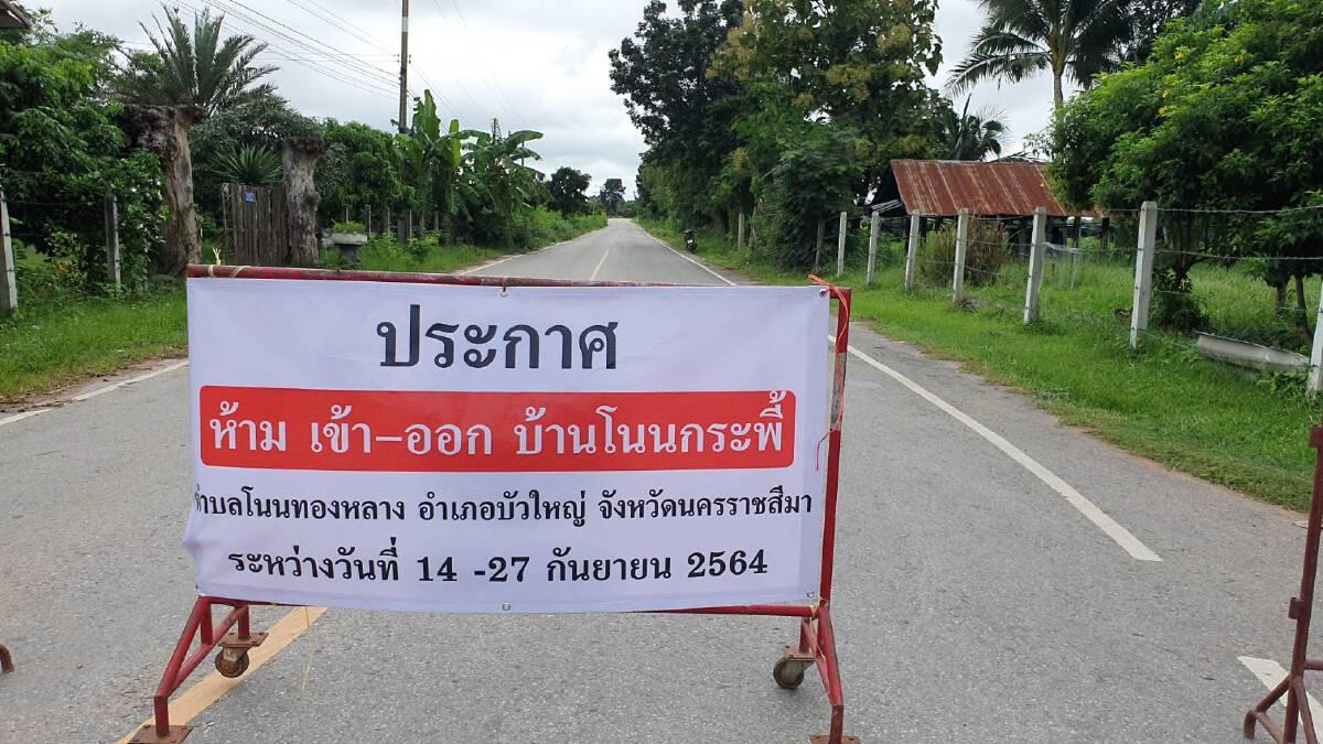 ปิดหมู่บ้านกระพี้ 14 วันหลังเกิดคลัสเตอร์ติดเชื้อ20ราย
