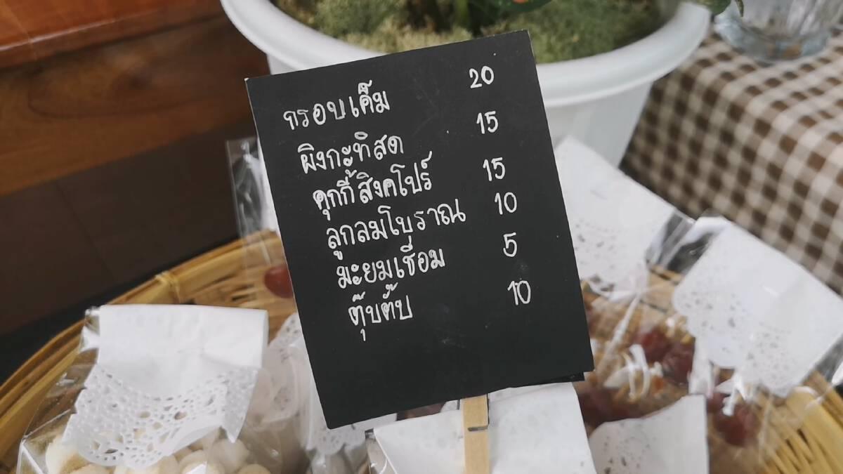เปิดบ้านขาย 'ขนมไทย' ได้วันละกว่า 6 พันบาท