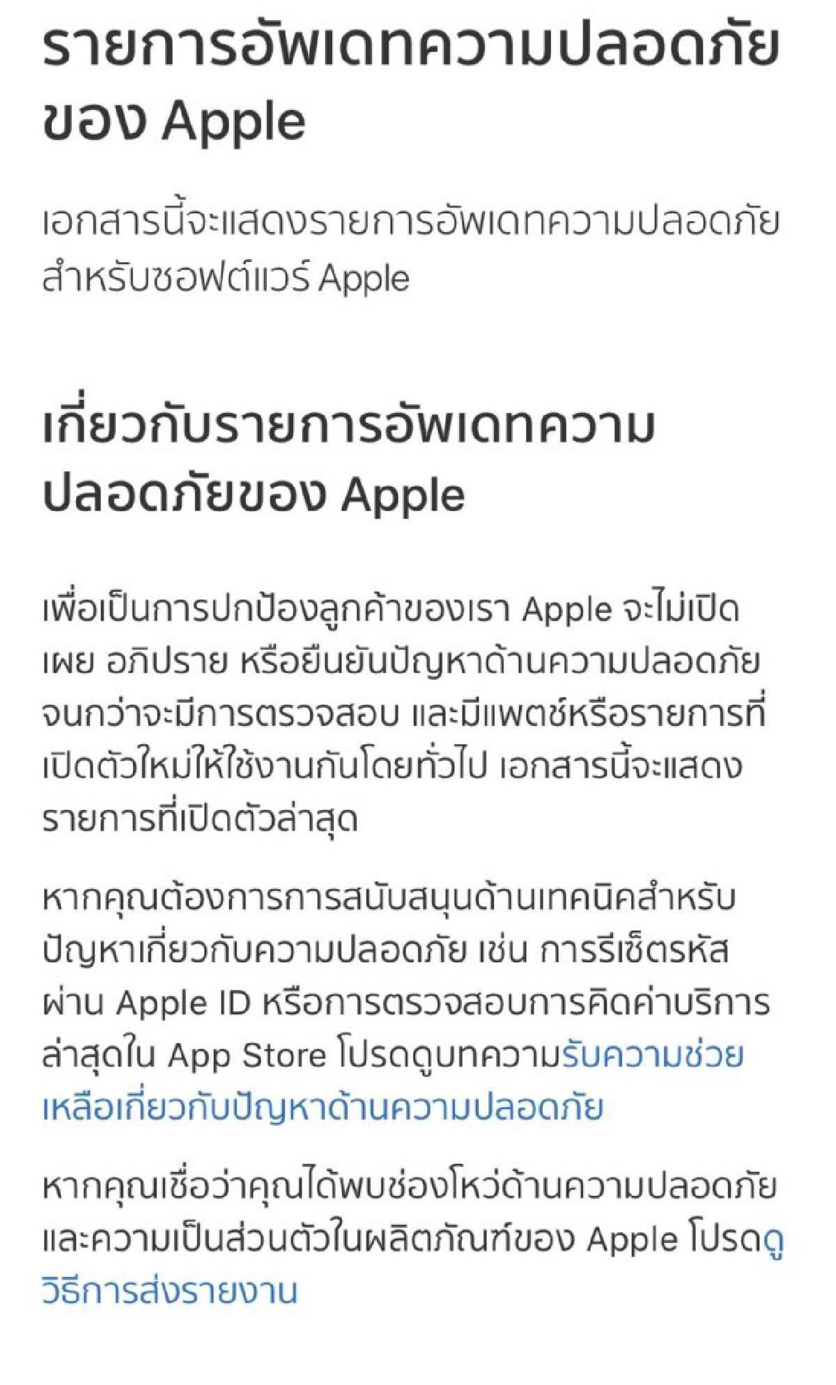 """Apple"" อัพเดท IOS ฉุกเฉิน 14.8 หลังพบช่องโหว่มัลแวร์ ""Zero Click"""