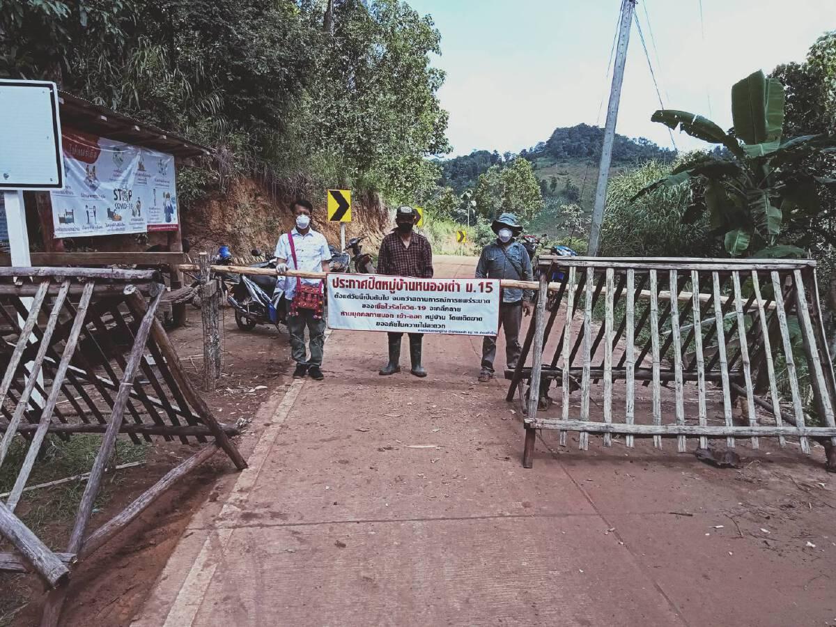 สั่งล็อกดาวน์ หมู่บ้านหนองเต่า พบติดเชื้อ 77 ราย