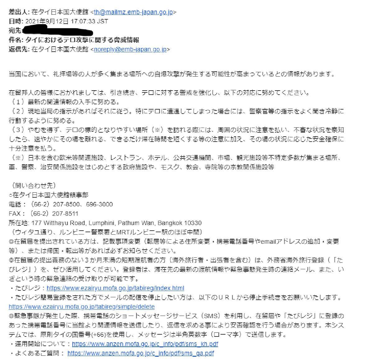 สถานทูตญี่ปุ่นเตือนก่อการร้ายในไทย