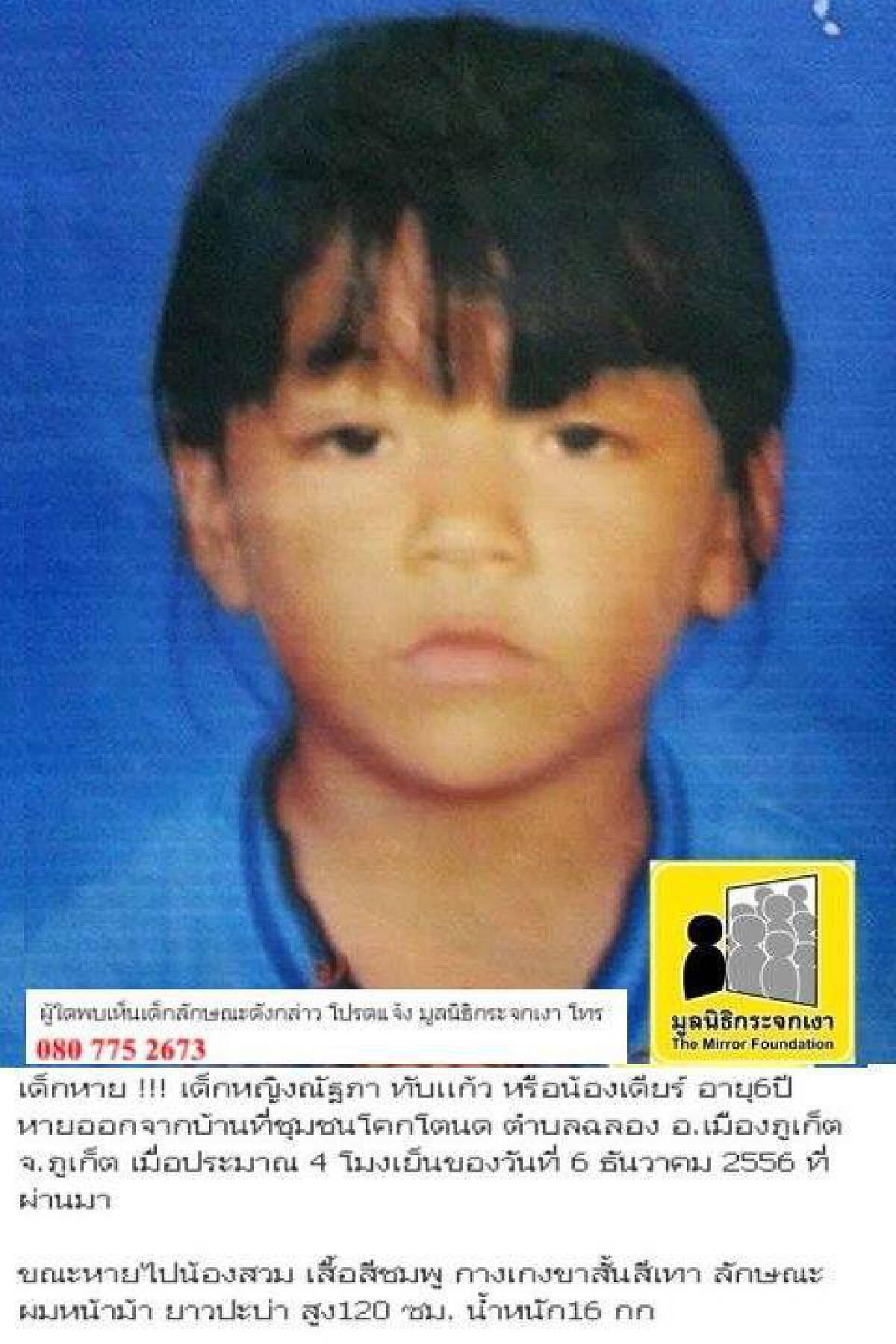 สืบสวนความจริง | เปิดแฟ้มเด็กหาย โทษถึงประหาร
