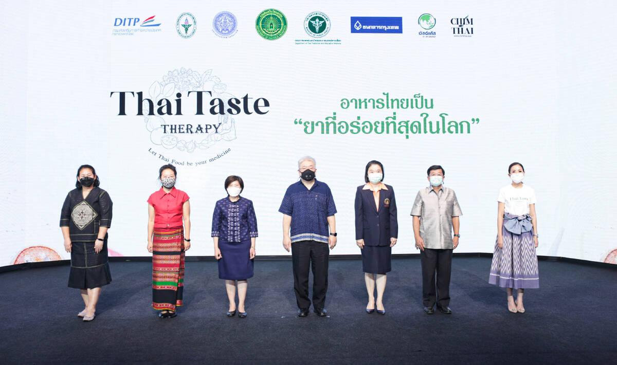 รัฐผนึกเอกชนผุด Thai Taste Therapy ดันส่งอาหาร