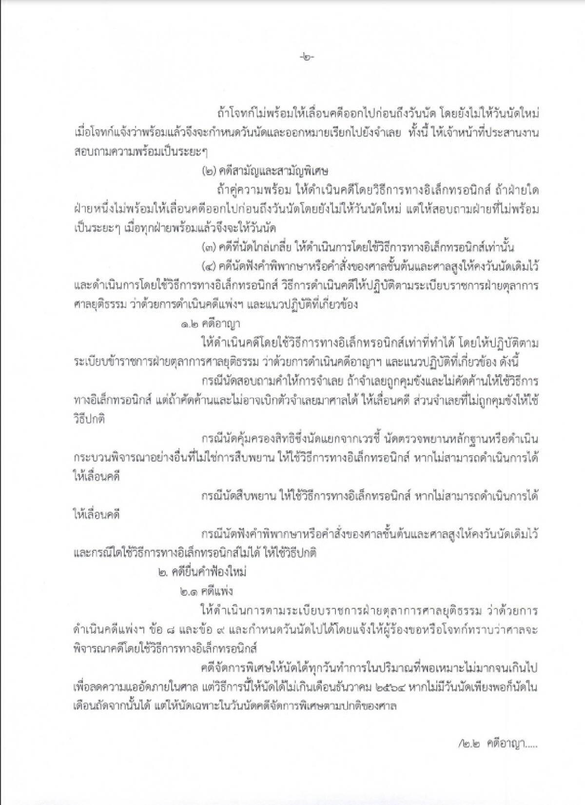 ศาลจังหวัดนนทบุรี ประกาศวิธีการทางอิเล็กทรอนิกส์ คดีที่นัด27ก.ย.-31 ต.ค.