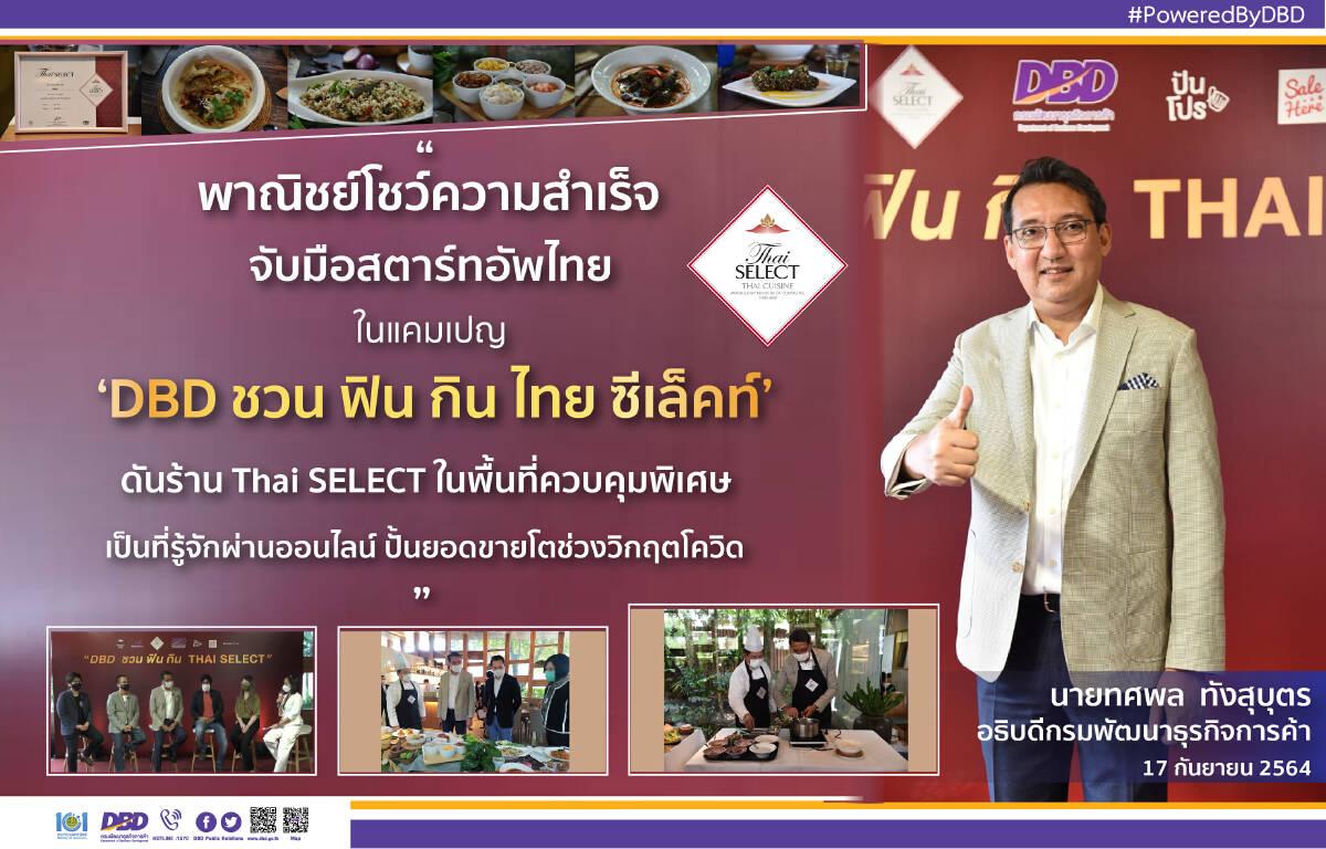 พาณิชย์ดันร้าน Thai SELECT ปั้นยอดขายโตฝ่าโควิด