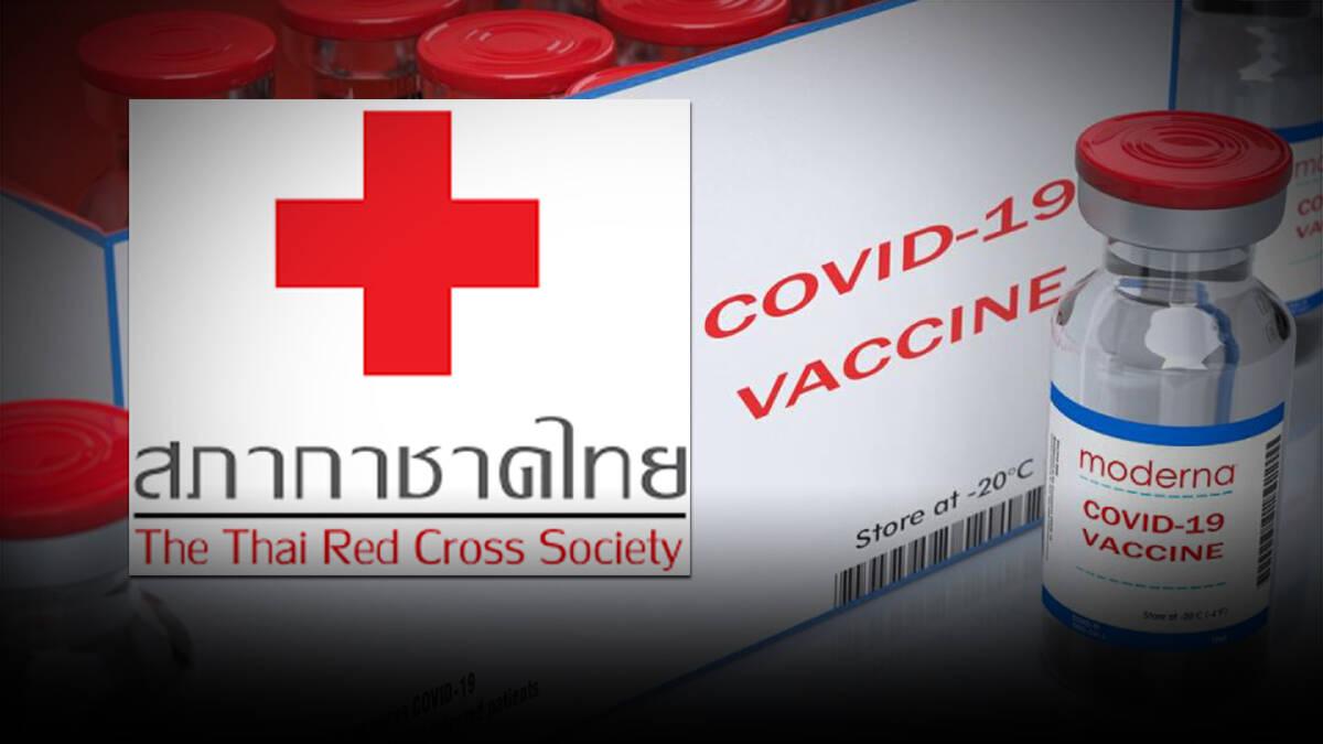"""ครม.เคาะ 946 ล้าน ให้สภากาชาดซื้อวัคซีน """"โมเดอร์นา"""""""