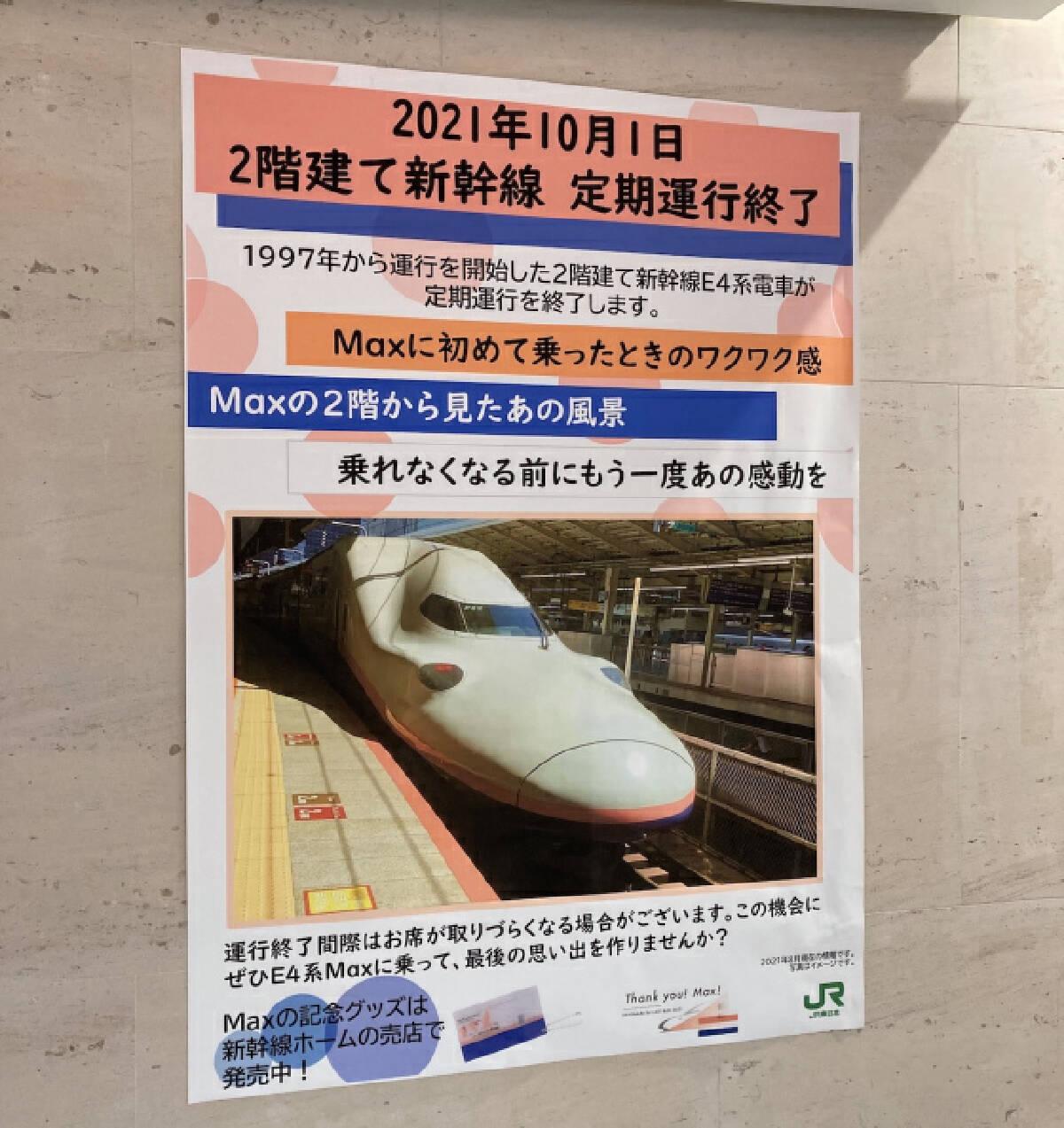 ลาก่อน 24 ปี รถไฟหัวกระสุนชินคันเซ็น Max Toki