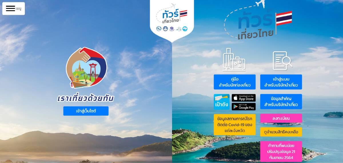 ลงทะเบียน เราเที่ยวด้วยกันเฟส3 และ ทัวร์เที่ยวไทย วันแรกทะลุ 3 แสนราย