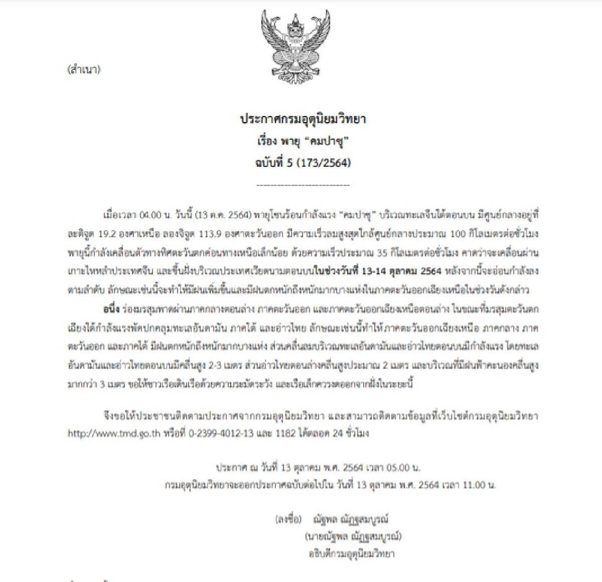 """อุตุฯ เผย อิทธิพล """"คมปาซุ"""" ส่งผลอีสาน ฝนหนัก 2 วันนี้ ชี้ ขึ้นฝั่งเวียดนามแล้ว"""