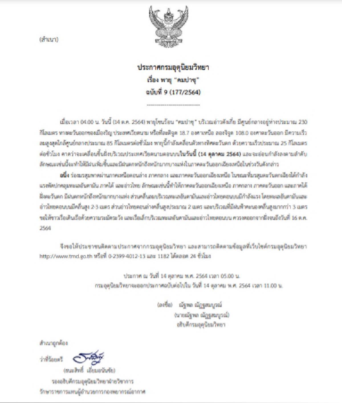"""อุตุฯ เผย """"คมปาซุ""""ขึ้นฝั่งเวียดนามวันนี้ ส่งผลอีสานฝนตกหนักถึงหนักมาก"""