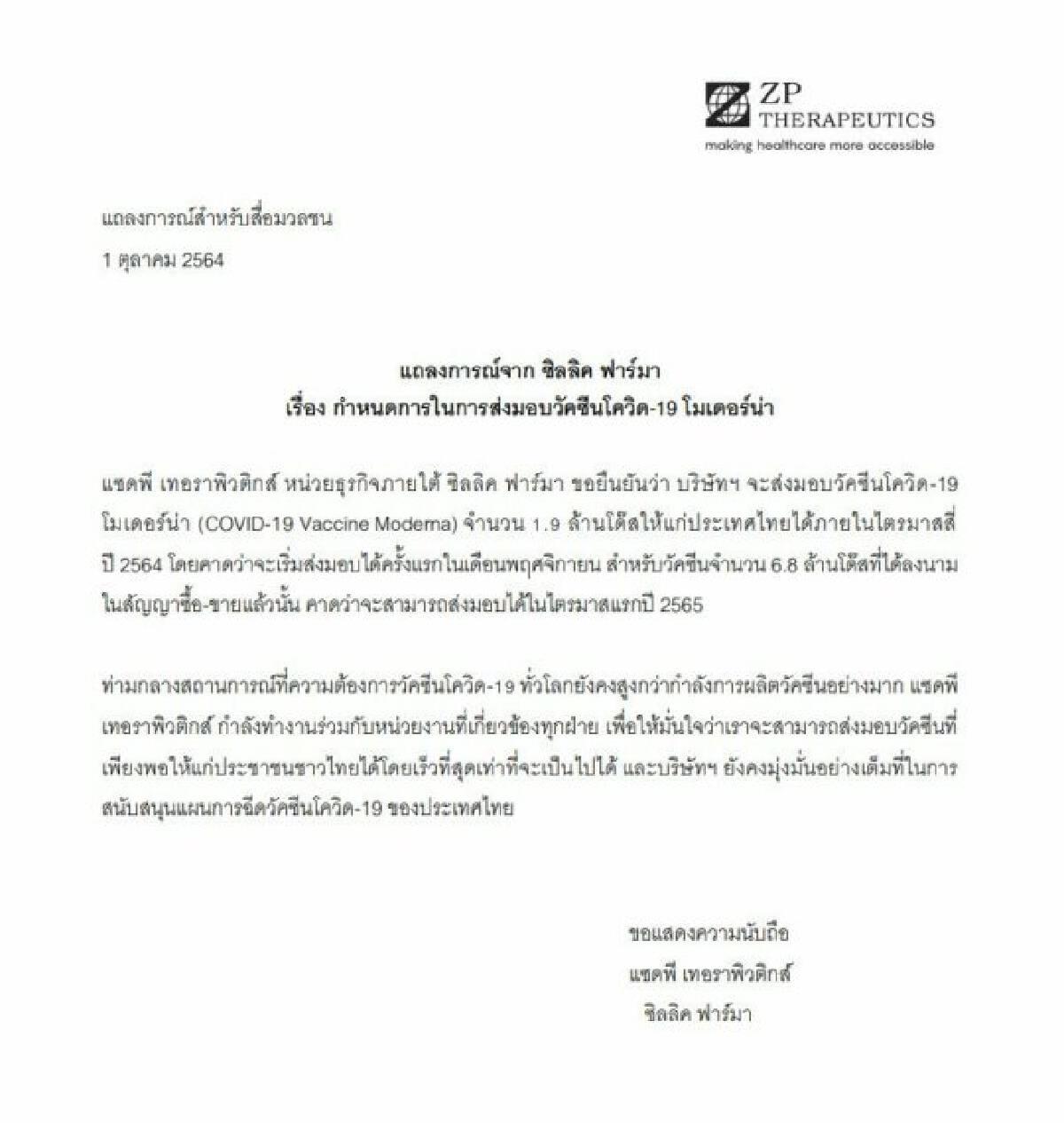 แซดพี เทอราพิวติกส์ ยืนยัน โมเดอร์นา ถึงไทย 1.9 ล้านโด๊ส พ.ย.นี้