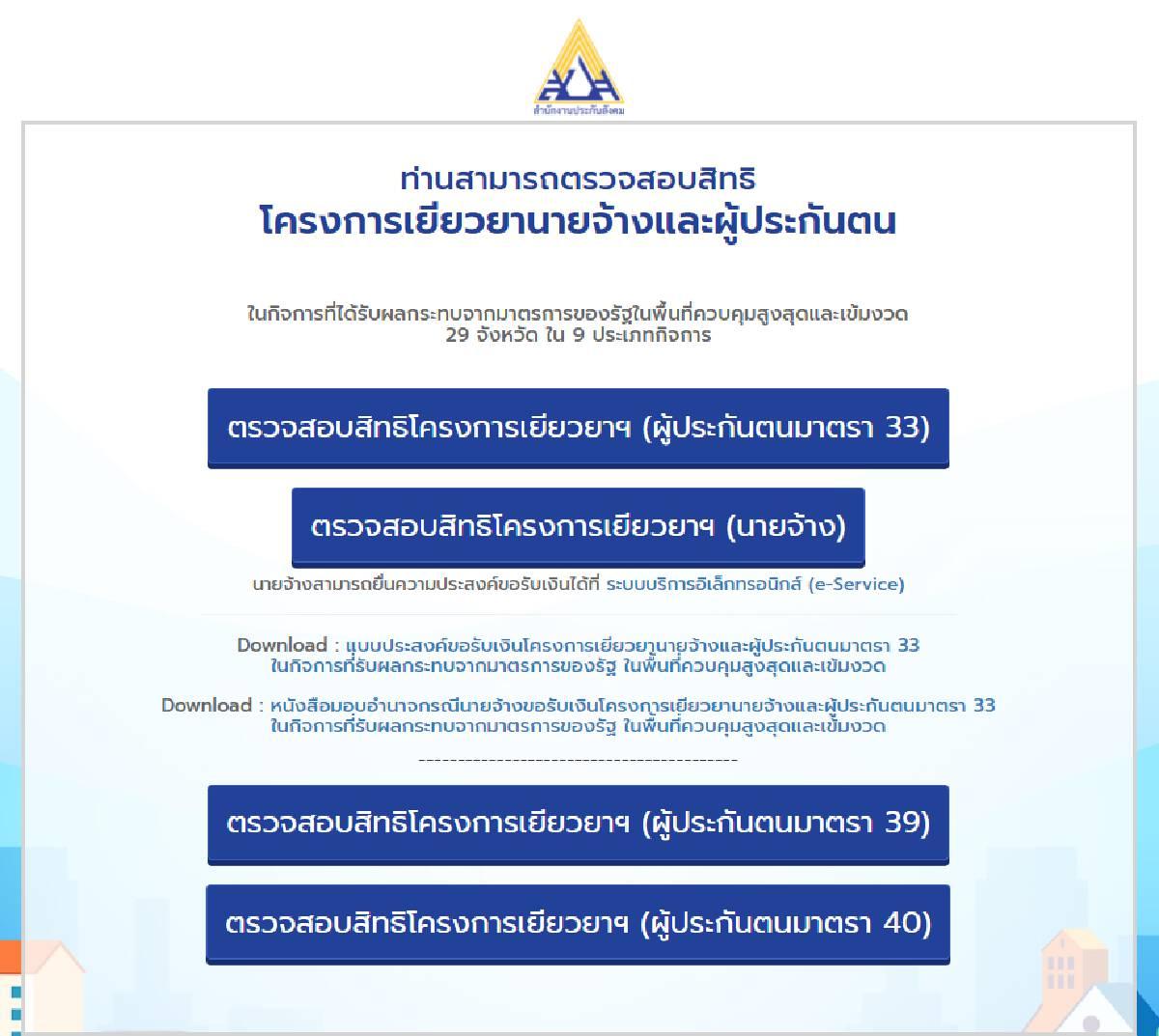 ตรวจสอบสิทธิรับเงินเยียวยาได้ที่ www.sso.go.th