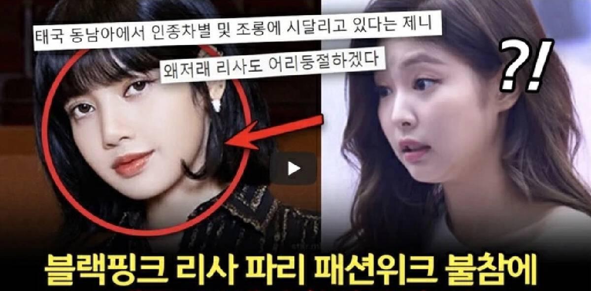"""ชาวเน็ตเกาหลีเดือด ! ไล่  """"ลิซ่า BLACKPINK"""" กลับไทย ปมแฟนคลับโวยต้นสังกัด"""