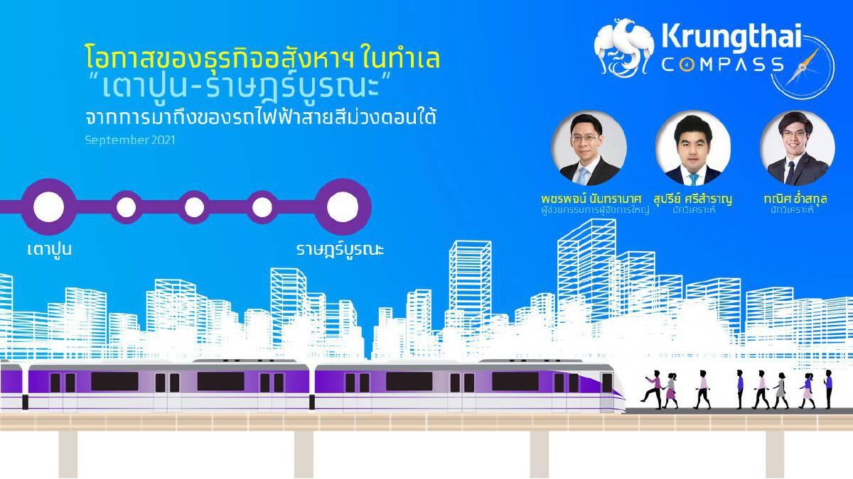 รถไฟฟ้าสีม่วงใต้ เตาปูน-ราษฎร์บูรณะ ปลุกอสังหาฯ 8 หมื่นล้าน