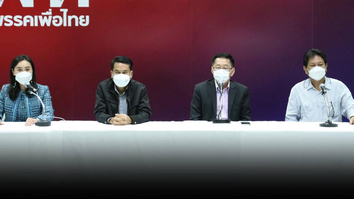 ที่ประชุมพรรคเพื่อไทย
