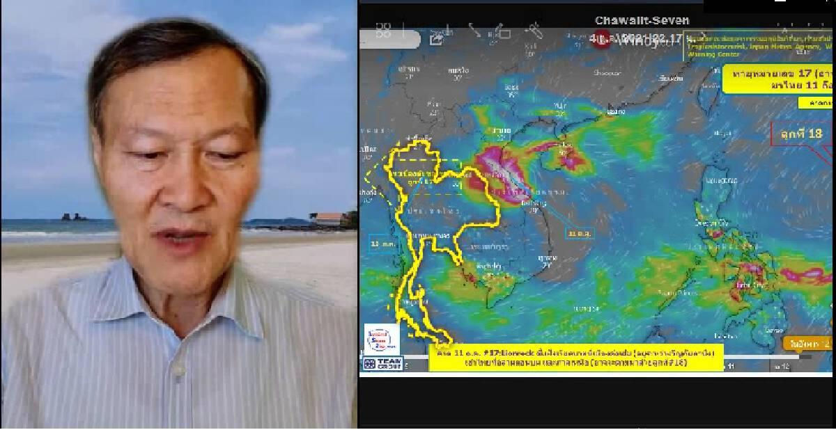 """กูรูน้ำ เผยพายุ""""ไลออนร็อก-คมปาซุ""""จ่อเข้าไทย ภาคอีสานอ่วมซ้ำ (คลิป)"""