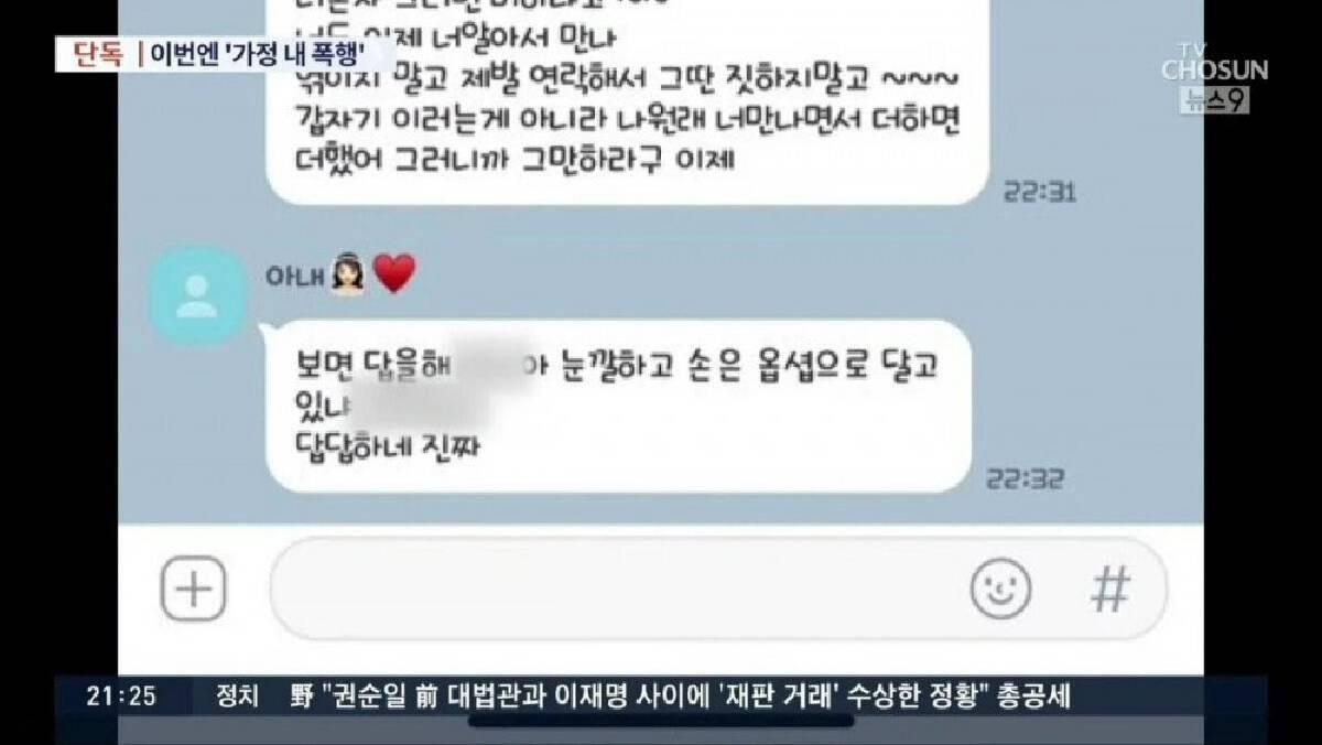 """""""อี ดายอง"""" โดนอดีตสามีแฉทำร้ายร่างกาย-คบซ้อน"""