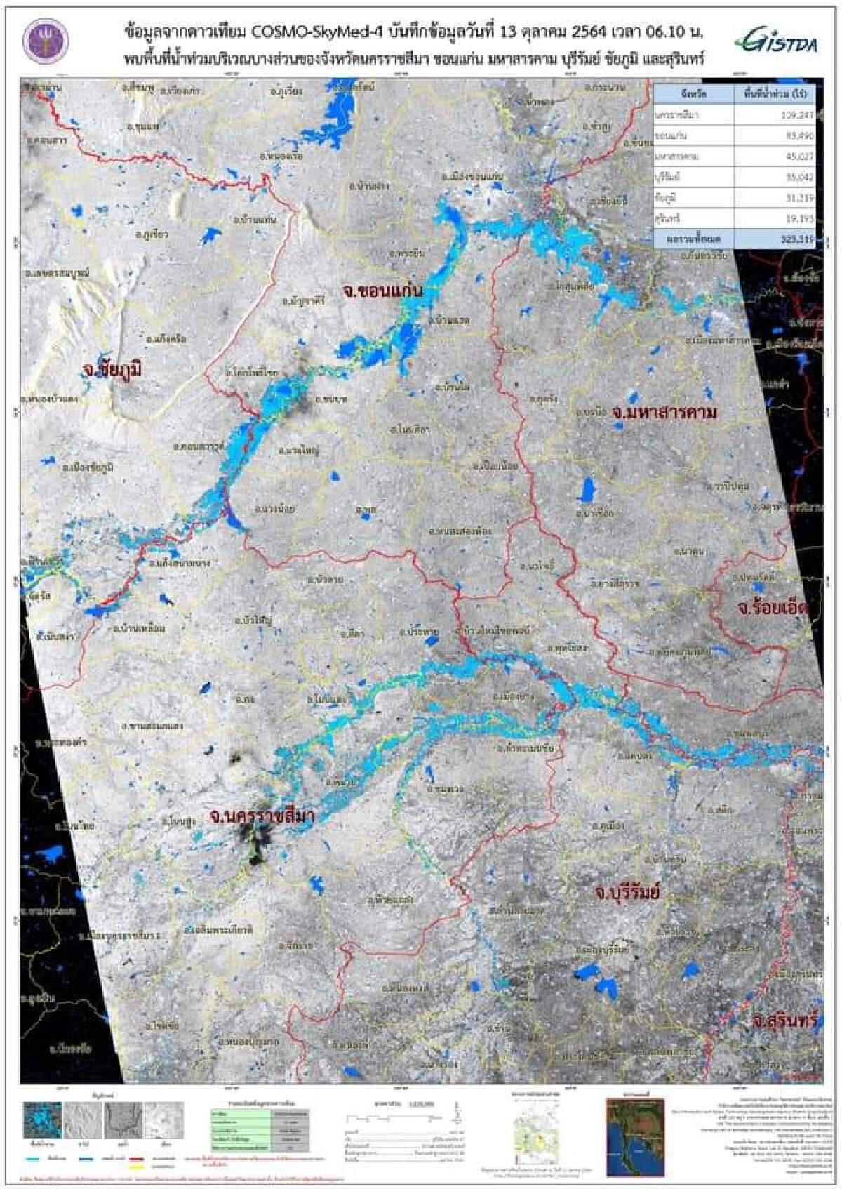 GISTDA เปิดภาพน้ำท่วมขัง 6 จังหวัดภาคตะวันออกเฉียงเหนือ กว่า 1.2 ล้านไร่