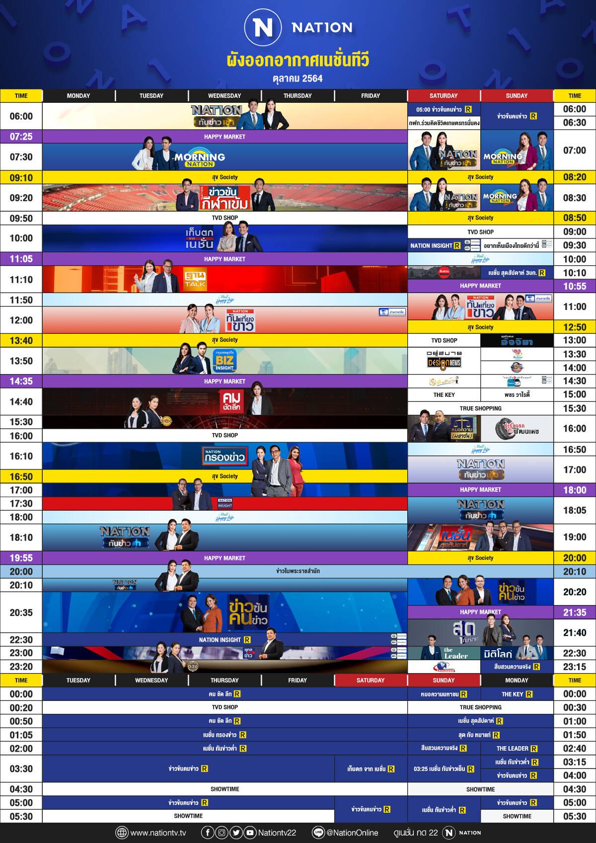 ผังออกอากาศ NationTV ประจำเดือน ตุลาคม 2564