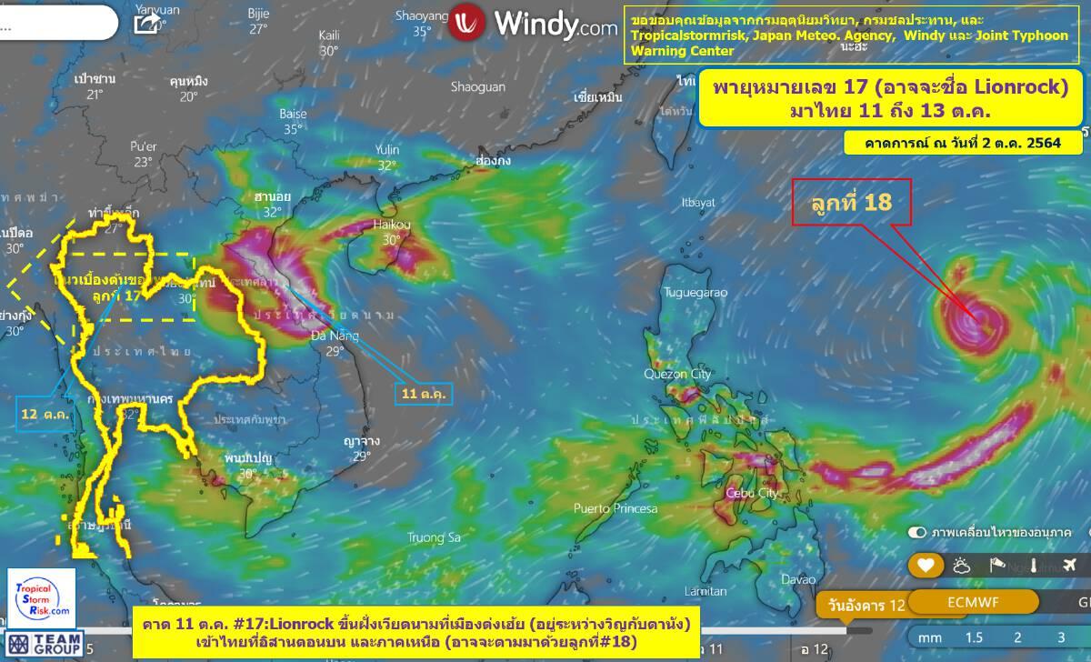 พายุไลออนร็อค เข้าไทย11ต.ค.ที่นครพนม ฝนหนักอีสาน-เหนือ(คลิป)