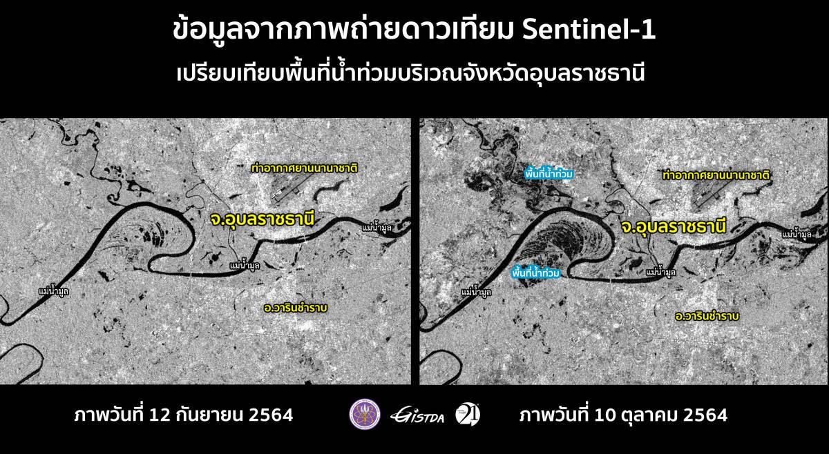 GISTDAติดตามสถานการณ์น้ำในเขตภาคกลาง พท.น้ำท่วมเกือบ 8 แสนไร่