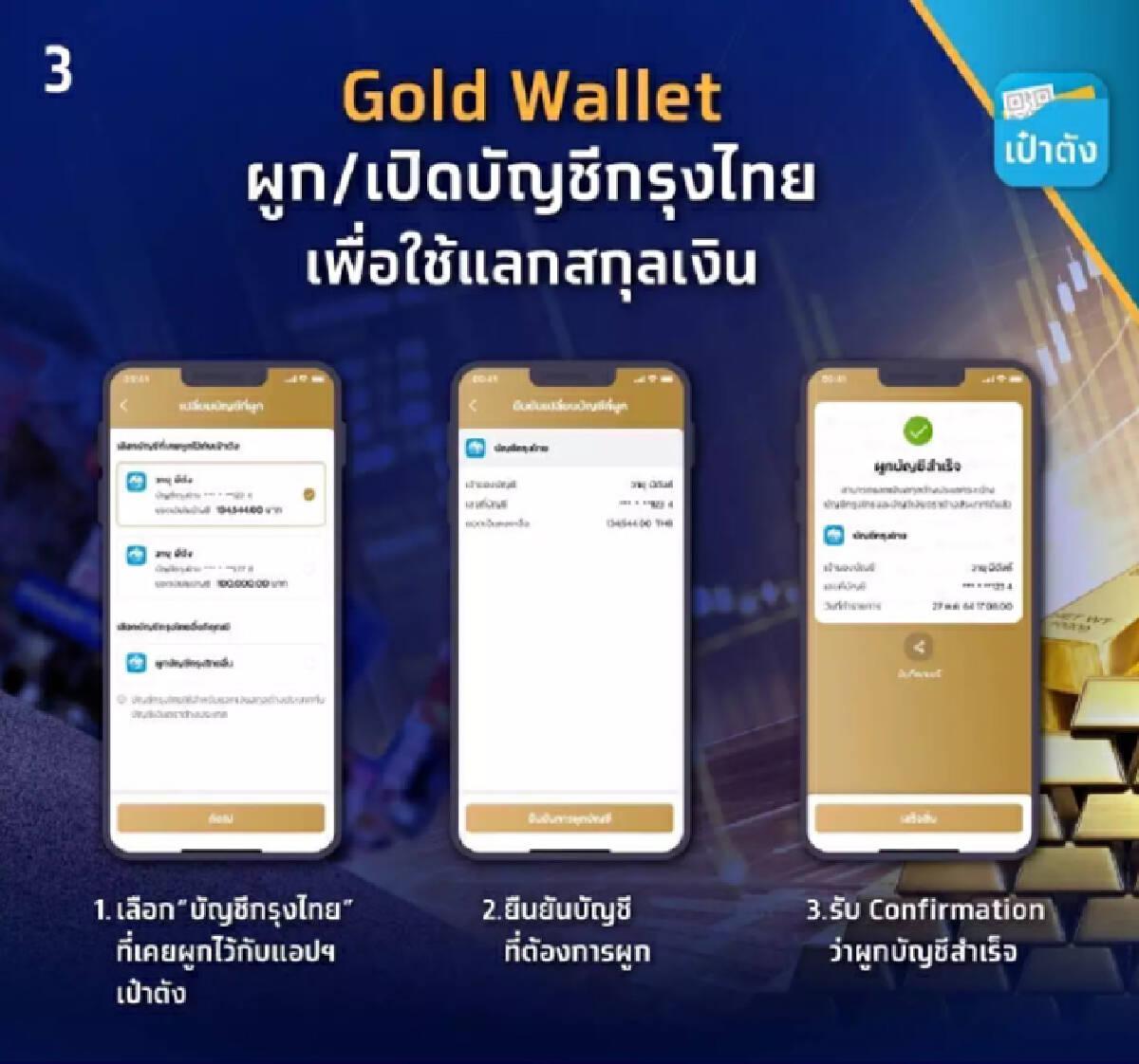 วิธีผูก/เปิดบัญชีกรุงไทย เพื่อใช้แลกสกุลเงิน
